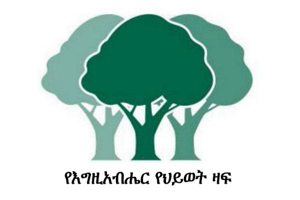 tol-amharic