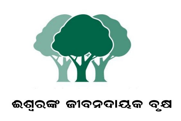 Tree of Life - Oriya/Odia